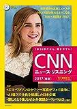 [CD&電子書籍版付き] CNNニュース・リスニング 2017[春夏]