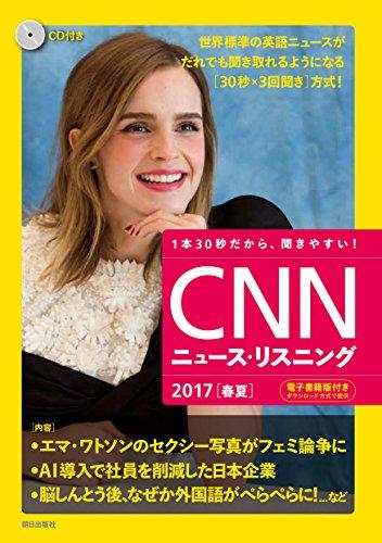 [CD&電子書籍版付き] CNNニュース・リスニング 201...