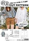 ハンドメイドカンパニー CUT PATTERN ギャザーシャツ Mサイズ (型紙・パターン) SS013-M