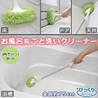 サンコー びっくりフレッシュ お風呂丸ごと洗いクリーナー GR(グリーン) BF-31