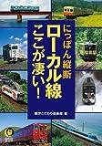 にっぽん縦断 ローカル線ここが凄い! (KAWADE夢文庫)