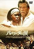 ルワンダの涙 [DVD]