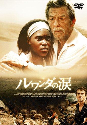 ルワンダの涙 [DVD]の詳細を見る