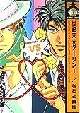 世紀末★ダーリン (1) (Be×boy comics)