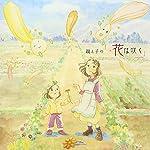 親と子の「花は咲く」 (SINGLE+DVD)