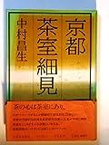 京都茶室細見 (1984年)