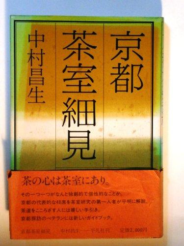 京都茶室細見 (1984年)の詳細を見る