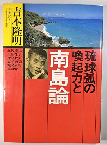琉球弧の喚起力と南島論(河出書房新社)