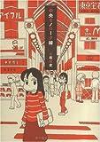 中央モノローグ線 (バンブー・コミックス)