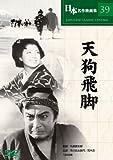 天狗飛脚 [DVD] COS-039 画像