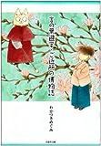言の葉遊学,ご近所の博物誌 / わかつき めぐみ のシリーズ情報を見る