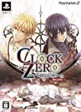 CLOCK ZERO~終焉の一秒~(限定版)