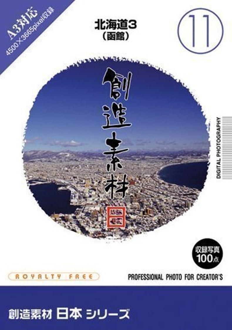 資格情報トランクライブラリ縁創造素材 日本(11)北海道3(函館)
