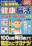 健康脳活ハンディドリル Vol.3
