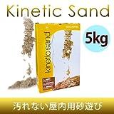 キネティックサンド 5kg 単品 室内用 砂遊び キネティックサンド,5kg(単品)