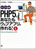 PHP5であなたもウェブアプリが作れる!