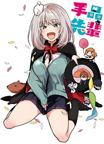 【Amazon.co.jp限定】TVアニメ「手品先輩」 Blu-ray BOX (特典:卓上カレンダー)