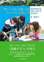 グローバル人材へのファーストステップ─海外の学生とPBL / TBLで学び合う─