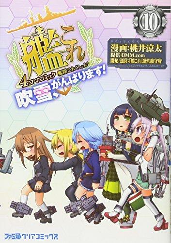 艦隊これくしょん-艦これ-4コマコミック吹雪、がんばります!10(ファミ通クリアコミックス)