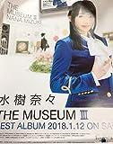 水樹奈々 THE MUSEUMⅢ 台湾版ポスター GATE