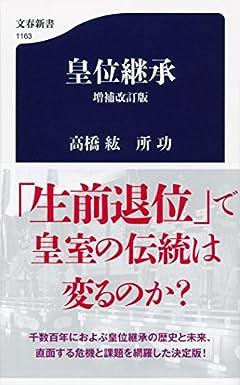 皇位継承 増補改訂版 (文春新書 1163)