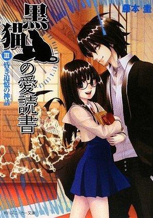 黒猫の愛読書III  -THE BLACK CAT'S CODEX-  昏き追憶の神話 (角川スニーカー文庫)の詳細を見る