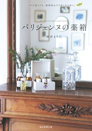 パリジェンヌの薬箱の詳細を見る
