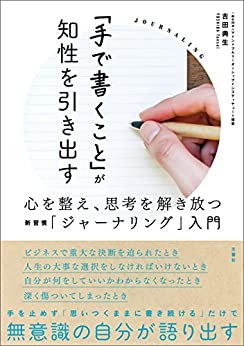 [吉田典生]の「手で書くこと」が知性を引き出す 心を整え、思考を解き放つ新習慣「ジャーナリング」入門