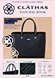 CLATHAS TOTE BAG BOOK (ブランドブック)