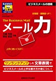 The Business Mail メール力 (SANNO仕事術シリーズ)