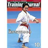 月刊トレーニング・ジャーナル2018年10月号
