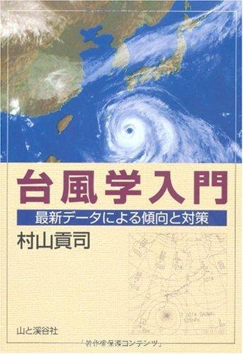 台風学入門―最新データによる傾向と対策