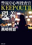 警視庁心理捜査官 KEEP OUT II 現着 (徳間文庫)