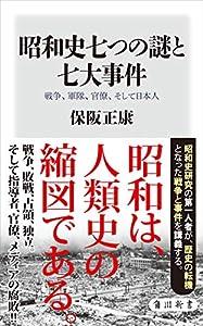 昭和史七つの謎と七大事件 戦争、軍隊、官僚、そして日本人 (角川新書)