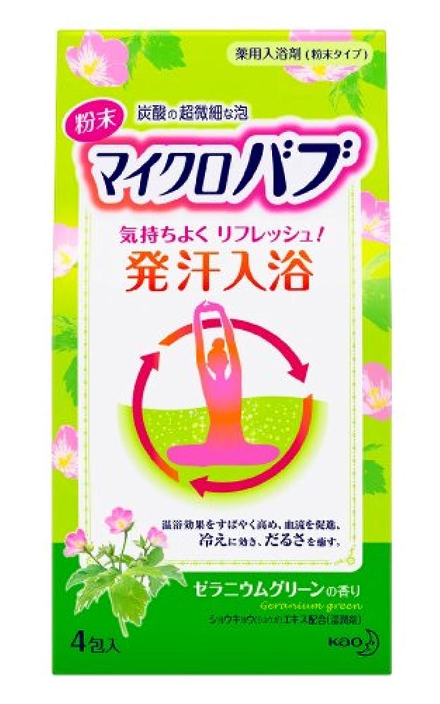 疑問に思うふさわしい麦芽マイクロバブ ゼラニウムグリーン 4包