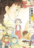 百瀬義行 スタジオジブリワークス / ポストメディア編集部 のシリーズ情報を見る