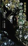 世界遺産神々の眠る「熊野」を歩く (集英社新書 ビジュアル版 13V) [新書] / 植島 啓司, 鈴木 理策=編 (著); 集英社 (刊)