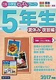 Z会小学生わくわくワーク 2017年度5年生夏休み復習編 (Z会小学生わくわくワーク夏休み復習編)