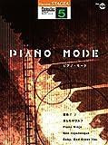 STAGEA ポピュラー (5級) Vol.100 PIANO MODE (ピアノ・モード)