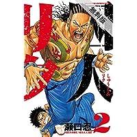 囚人リク(2)【期間限定 無料お試し版】 (少年チャンピオン・コミックス)