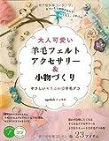 大人可愛い 羊毛フェルトアクセサリー&小物づくり やさしいキラふわ☆羊毛デコ (コツがわかる本)