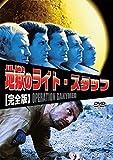 地獄のライト・スタッフ 完全版[DVD]