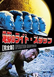 地獄のライト・スタッフ 完全版 [DVD]
