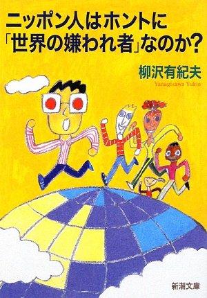 ニッポン人はホントに「世界の嫌われ者」なのか? (新潮文庫)