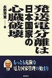 発送電分離は日本国家の心臓破壊―もっとも危険な電力国家管理の始まり
