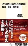 近現代日本史との対話【戦中・戦後―現在編】: 戦中・戦後―現在編 (集英社新書)