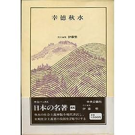 日本の名著 (44) 幸徳秋水 (中公バックス)