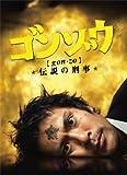 ゴンゾウ〜伝説の刑事 DVD-BOX