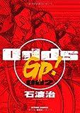 Odds GP!2(アクションコミックス)