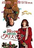 クランク家のちょっと素敵なクリスマス[DVD]